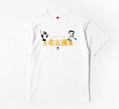 グランパスくん×ドアラ×大名古屋展 Tシャツ