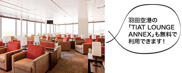 羽田空港の「TIAT LOUNGEANNEX」も無料で利用できます!