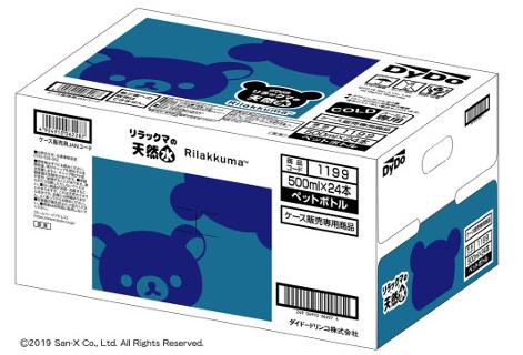 リラックマの天然水 500mlペットボトル24本入りケース