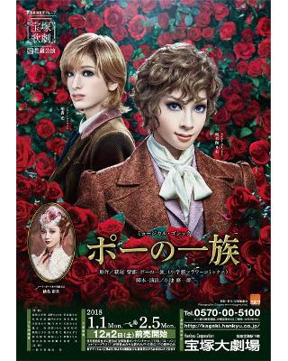 宝塚歌劇団花組公演『ポーの一族』