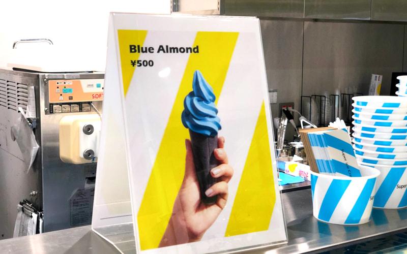 スーパーアイスクレマリーの青いソフトクリーム