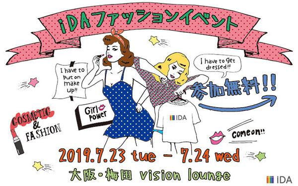 iDAファッションイベント