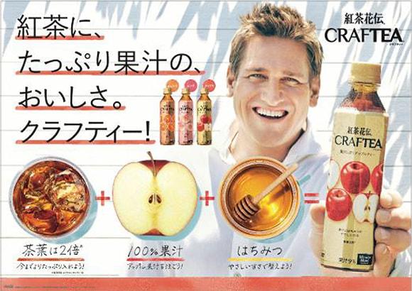 紅茶花伝 CRAFTEA(クラフティー)