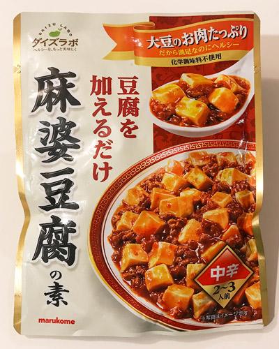 ダイズラボ 麻婆豆腐の素 中辛