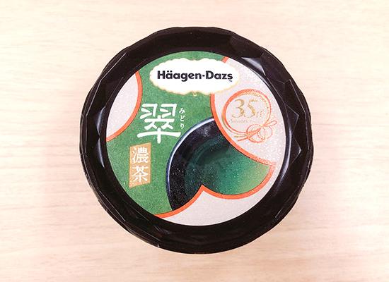 ハーゲンダッツ 35周年記念商品「翠~濃茶~」