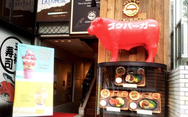 いしがまや GOKU BURGER 赤い牛が目印