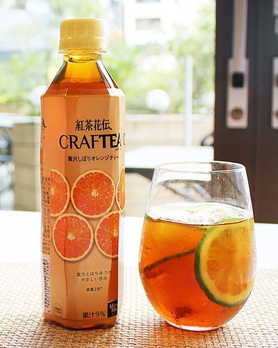 紅茶花伝 CRAFTEA 贅沢絞しぼりオレンジティーアレンジレシピ