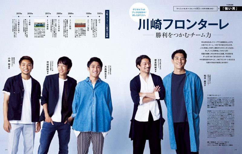 不定期連載「強い男」-川崎フロンターレ勝利をつかむチーム力-