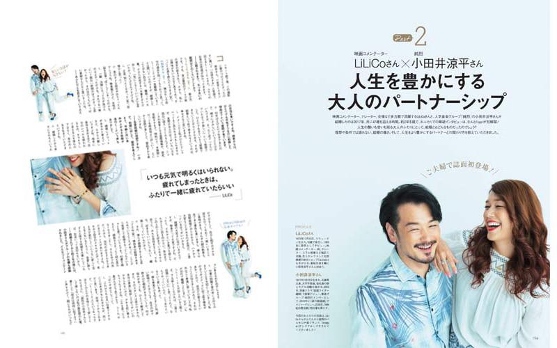 LiLiCoさん×小田井涼平さん|人生を豊かにする大人のパートナーシップ