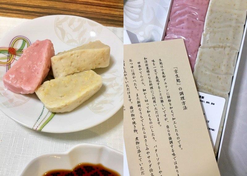 【麩嘉】生麩饅頭