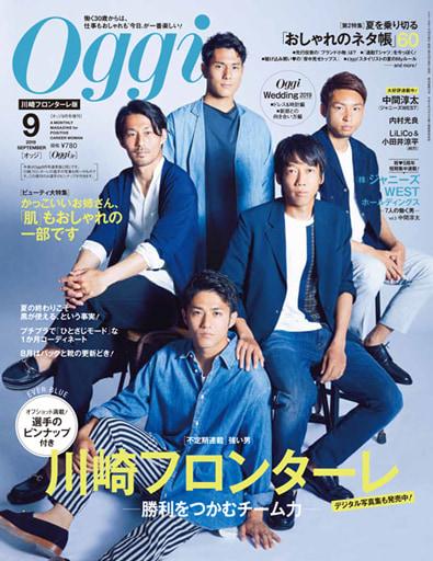 Oggi9月号 増刊は川崎フロンターレが表紙