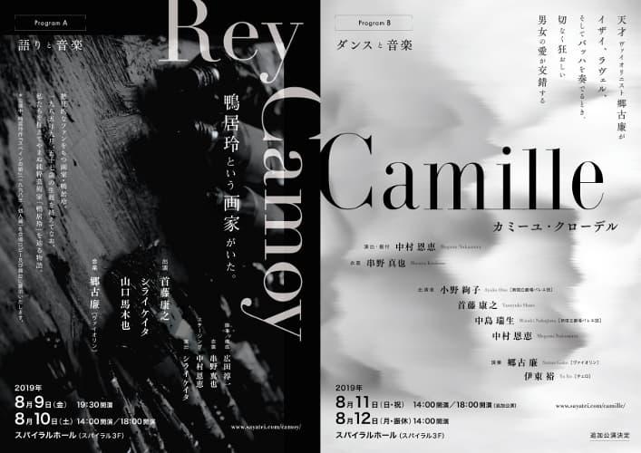 舞台「Rey Camoy 鴨居玲という画家がいた。」「Cammille カミーユ・クローデル」