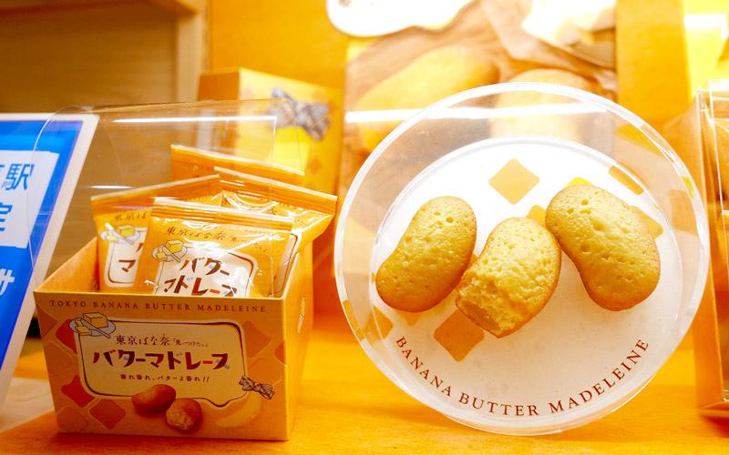 東京ばな奈バターマドレーヌ、『見ぃつけたっ』