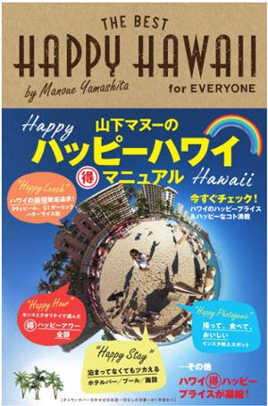 APPY HAWAII for EVERYONE 山下マヌーのハッピーハワイ(得)マニュアル(KADOKAWA)