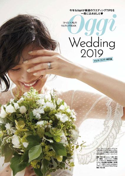 Oggi Wedding 2019
