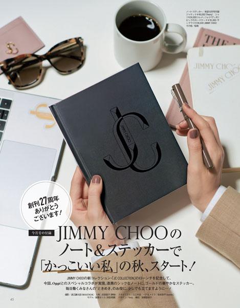 特別付録 JIMMY CHOO×Oggi ノート&ステッカー
