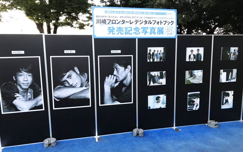 川崎フロンターレデジタルフォトブック 発売記念写真展