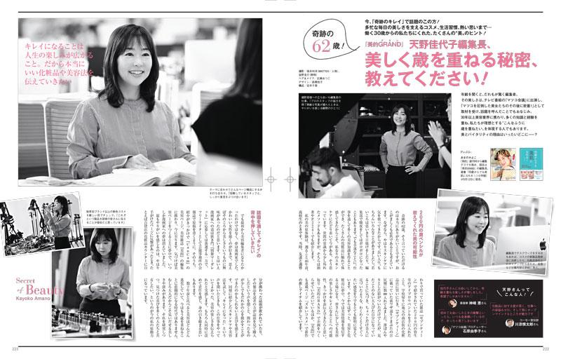 奇跡の62歳!『美的GRAND』天野佳代子編集長、美しく歳を重ねる秘密、教えてください!