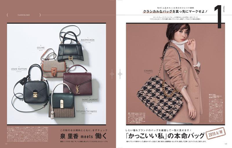 泉里香 meets 働く「かっこいい私」の本命バッグ