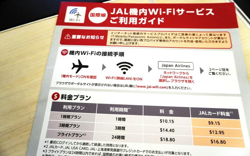 Wi-Fiも利用可能
