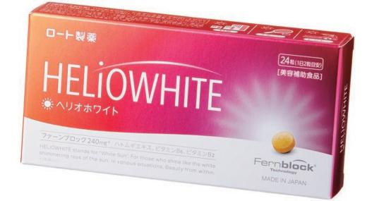 ロート製薬|ヘリオホワイト