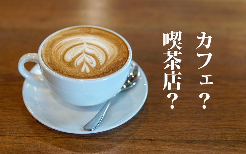 喫茶店? カフェ?