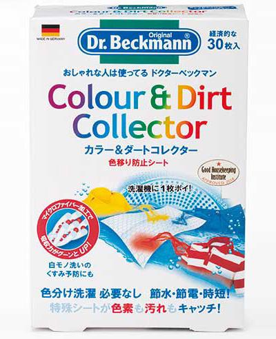 ドクター ベックマン「カラー&ダートコレクター 色移り防止シート」