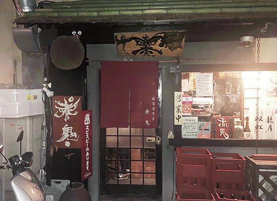 三軒茶屋・「赤鬼」