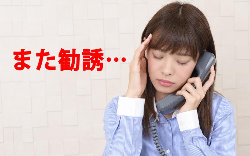 電話 断り 方