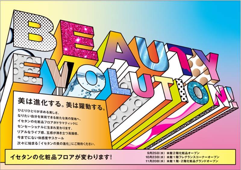 BEAUTY EVOLUTION イセタンの化粧品フロアが変わります!