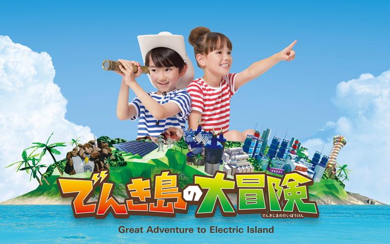でんき島の大冒険