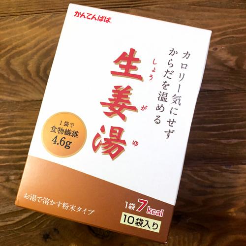 寒天の入った生姜湯