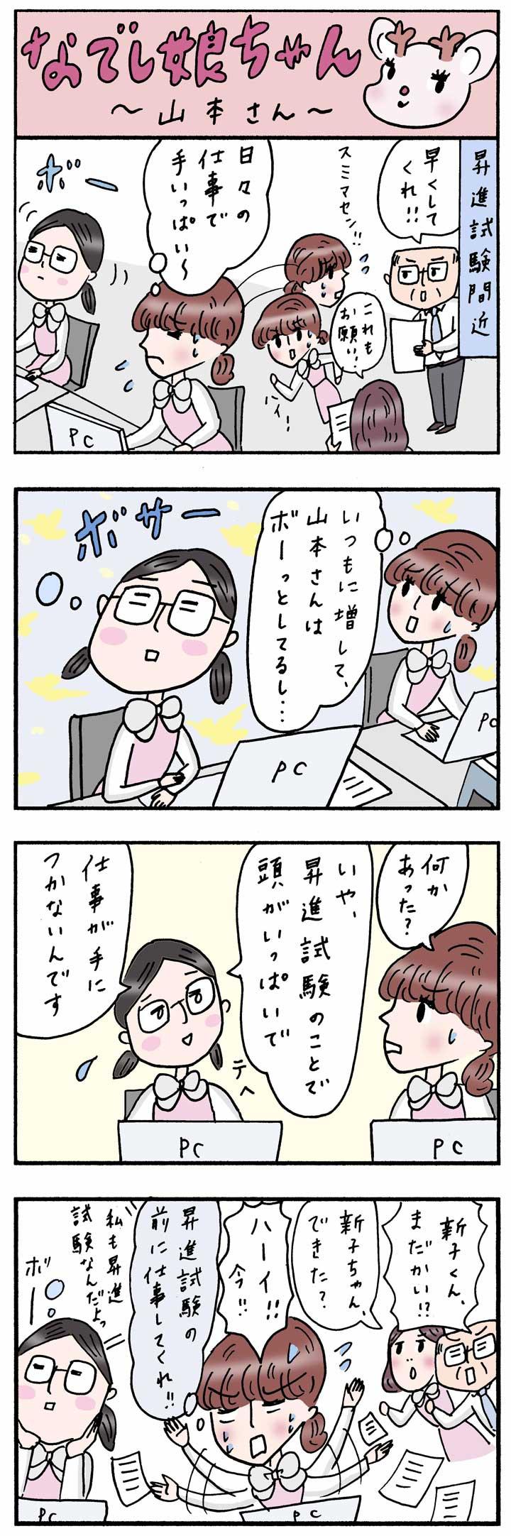 なでし娘ちゃん「山本さん」