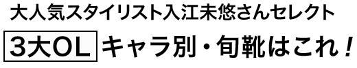 大人気スタイリスト入江未悠さんセレクト「3大OL」キャラ別・旬靴はこれ!