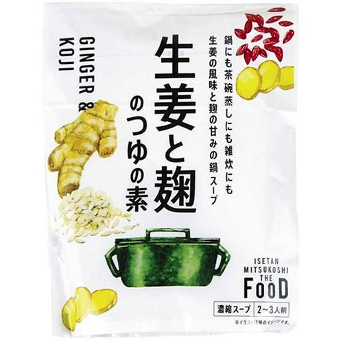 生姜と麹のつゆの素