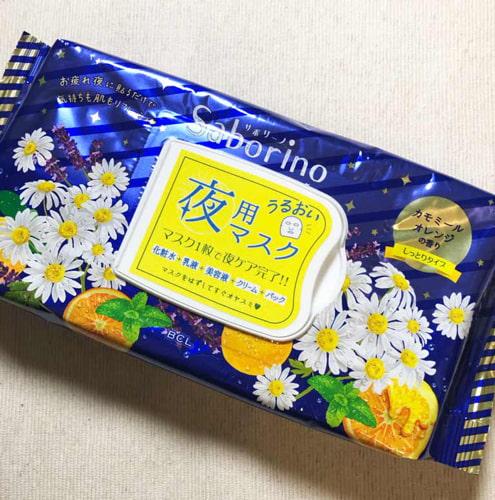 【サボリーノ】夜用マスク カモミールオレンジの香り