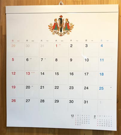 【ほぼ日】2020年カレンダー フルサイズ