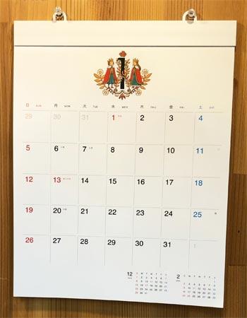 【ほぼ日】2020年カレンダー ミディアムサイズ