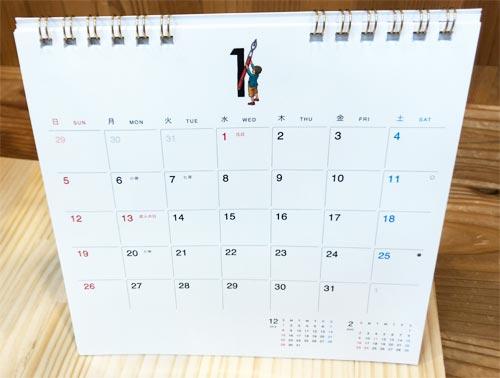 【ほぼ日】2020年カレンダー 卓上サイズ