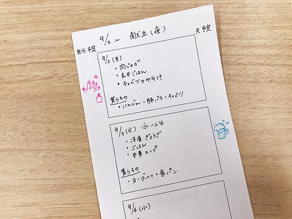 無印良品「短冊型メモ 4コマ」 献立表や買い物リストに