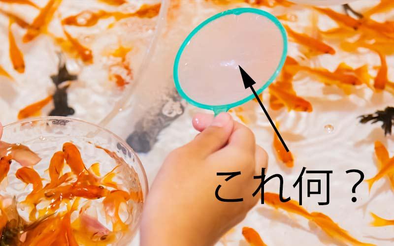金魚すくいをするときに渡されるコレ何?