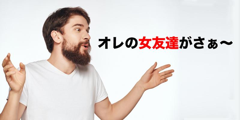オレの女友達がさぁ〜