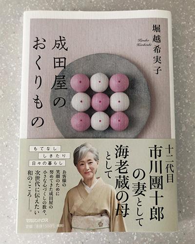 「成田屋のおくりもの」著/堀越希実子