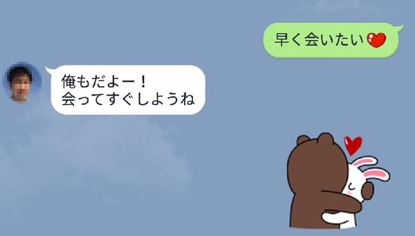 LINEトーク