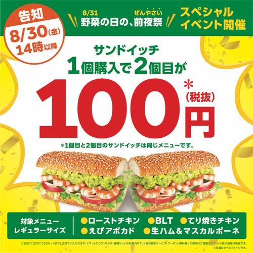 サブウェイ「サンドイッチ2個目100円キャンペーン」