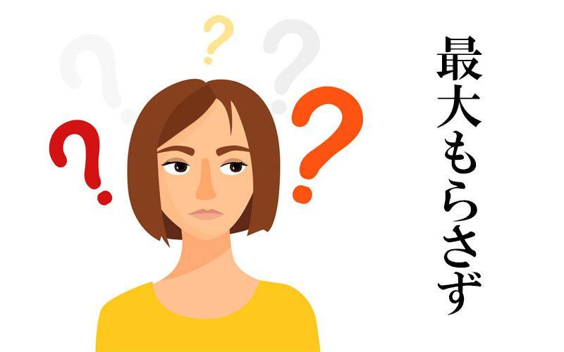 最大もらさず」って正しい表記? どんな意味のことば? | Oggi.jp