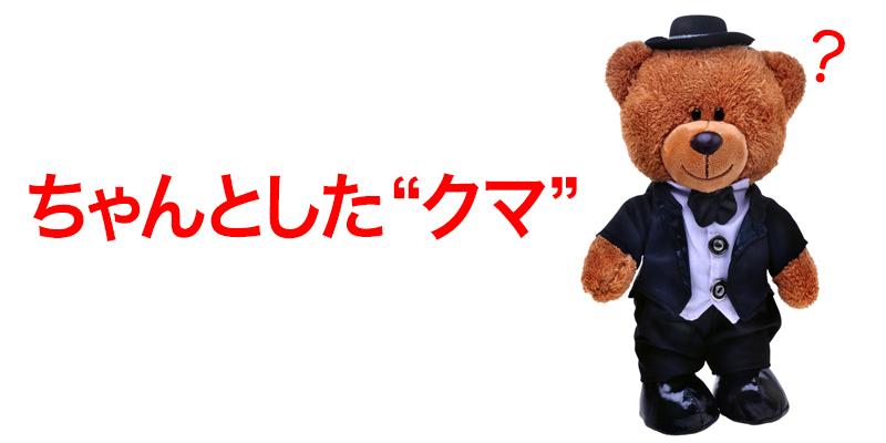 ちゃんとしたクマ