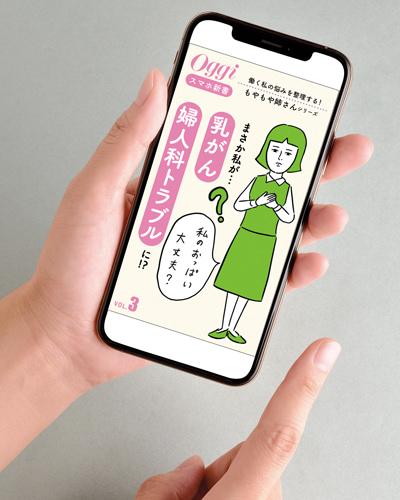 Oggiスマホ新書『まさか私が…「乳がん」、「婦人科トラブル」に!?』