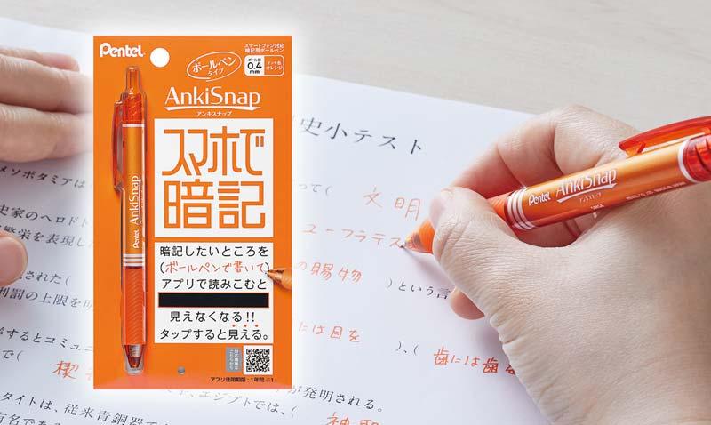 ぺんてる「AnkiSnap(アンキスナップ)」オレンジボールペンタイプ