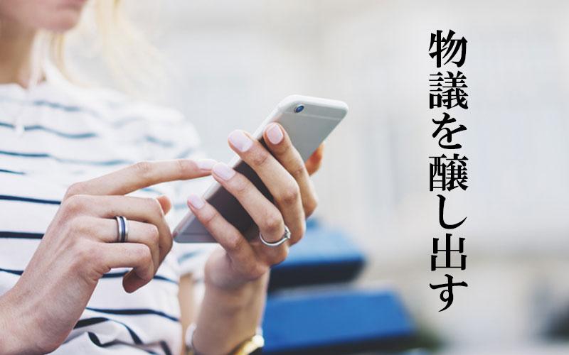 約3割は誤解している!「物議を醸し出す」という言い回し | Oggi.jp